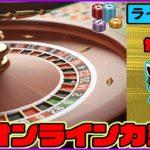 (28)負けを10万以下に!!【オンラインカジノ】