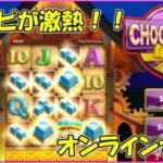 (新)楽しい新台CHOCORATES【オンラインカジノ】
