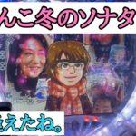 【実機】CRぱちんこ冬のソナタ2 恋愛9回目