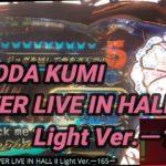 【パチンコ実機】CR KODA KUMI FEVER LIVE IN HALL II Light Ver.ー165ー