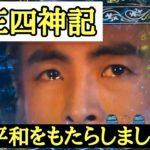 【実機】CRぱちんこ太王四神記 PART3