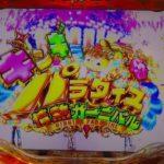 【パチンコ実機】CRギンギラパラダイス3情熱カーニバルXLD(マックス) YouTubeLiveその05