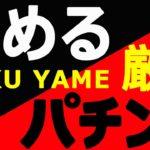 『CR大海物語4★53』即ヤメ厳禁★攻めるパチンコ