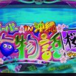 【パチンコ実機】CRスーパー海物語IN沖縄2桜マックスMSNS YouTubeLiveその05