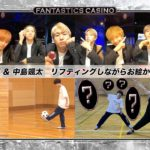 【FANTASTICS カジノ】第12ピリオド〜episode 1〜