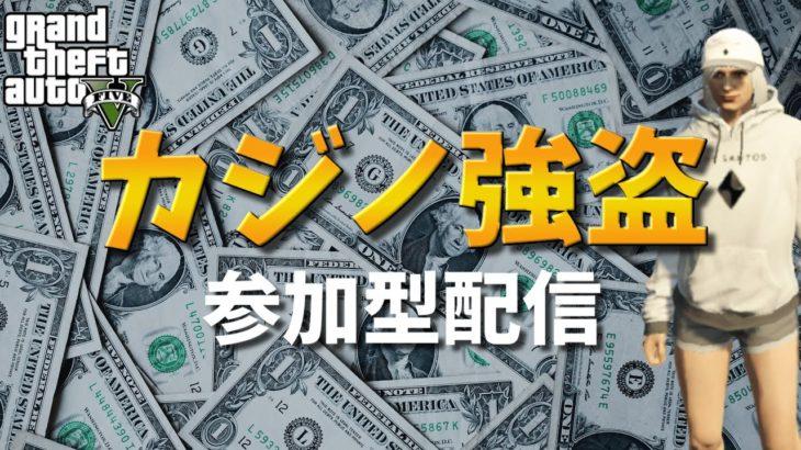 【GTA5】カジノ強盗!リスナーさんと攻略していく!11/1【こなた】PC版
