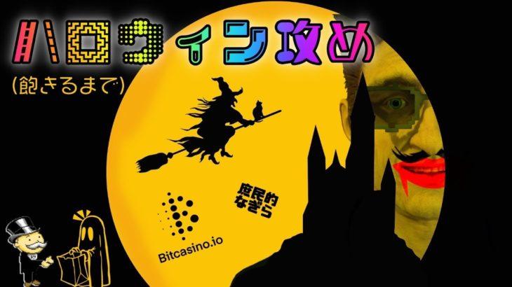 【ビットカジノ】当然先取りハロウィンNight!!ハロウィンスロット練り歩くでぃ!!
