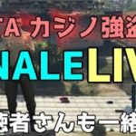 【参加OK!】ダイヤモンドカジノ強盗FINALE配信 GTAオンライン
