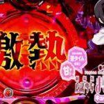 【新台】P劇場版 魔法少女まどか☆マギカ キュゥべえver.  『魔法少女VSおっさん・・・。』【京楽】【パチンコ新台】