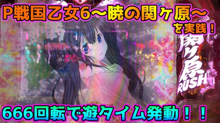 P戦国乙女6~暁の関ヶ原~ パチンコ実践 新台で万発達成するまで打つ!!【パチイレ】