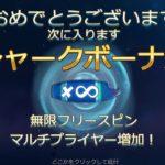 オンラインカジノ スロット爆発【Razor Shark】【フリースピン】#14