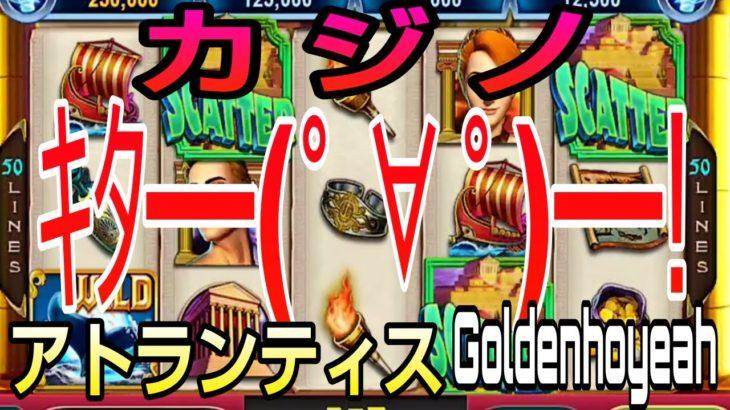 【アトランティス】絶好調!!カジノスロット大当たり『カジノゴールデンホイヤー / goldenhoyeah』