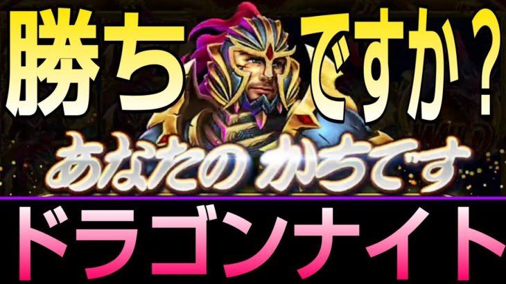 【ドラゴンナイト】ドラゴンに祈るぜ!!いきなりキタキタ$$$カジノゲームアプリ『カジノゴールデンホイヤー / goldenhoyeah』