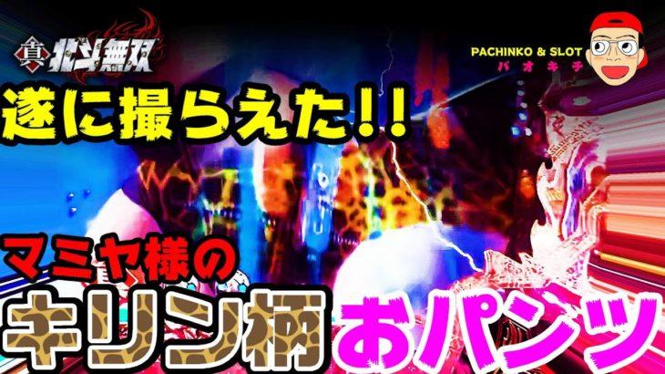 【真・北斗無双】激撮スクープ!遂に撮らえた!マミヤ様キリンパンツ!