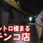 【西武柳沢の夜】パチンコマニア歓喜もの!ネット上で噂になっていたお店です。