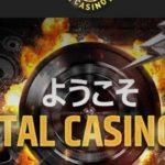 【メタルカジノ】新規登録したオンラインカジノで遊ぶ!