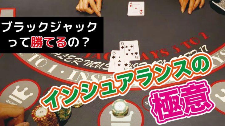 【カジノ実践】インシュアランスの極意(ブラックジャック実践解説付き)