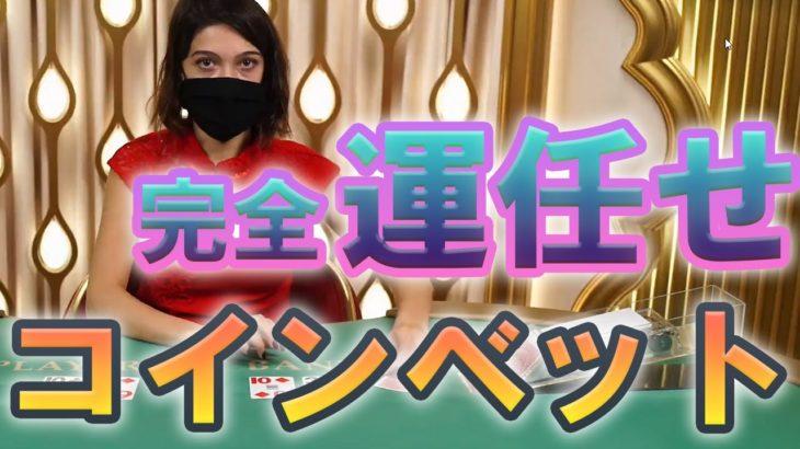 ジョイカジノ-ライブバカラ|完全運任せのコインベット!!