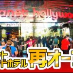 ラスベガス プラネット ハリウッド リゾート & カジノが再オープンしました!