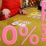 ジョイカジノ-ライブバカラ 今回の勝率80%⁉︎