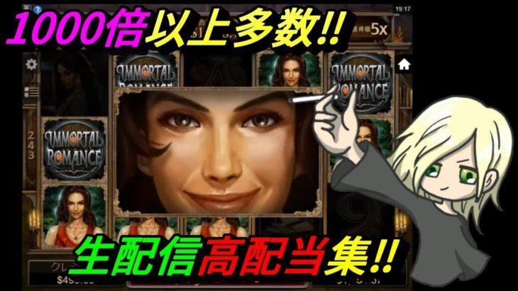 オンラインカジノ生配信高配当集