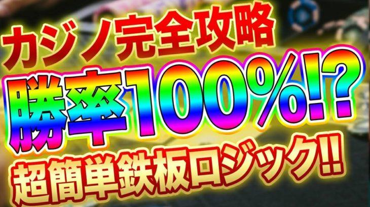 [バカラ][カジノ][攻略法]カジノ完全攻略!意外と知らない高勝率!誰でも簡単な鉄板ロジック!^ ^