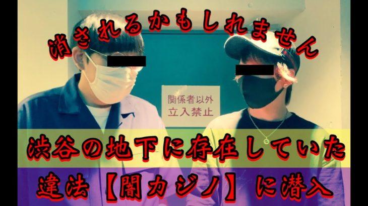 大スクープ!?渋谷の地下に存在した「闇カジノ」に潜入!!