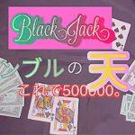 【カジノ】ギャンブルの天才ここに現る。