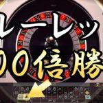 #126【オンラインカジノ ルーレット】一発逆転!! 鬼滅のライトニング・ルーレット! 賞金でiphone12ProMax購入!