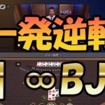 #129【オンラインカジノ|ブラックジャック】一発逆転|∞BJ(ブラックジャック)