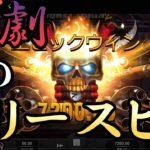 #130【オンラインカジノ|スロット】惨劇の巨人(フリースピン購入)|スロットオカルト打法廃人の末路