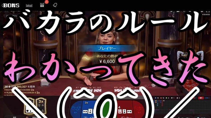 #131【オンラインカジノ バカラ】バカラのルールわかってきたぞ!