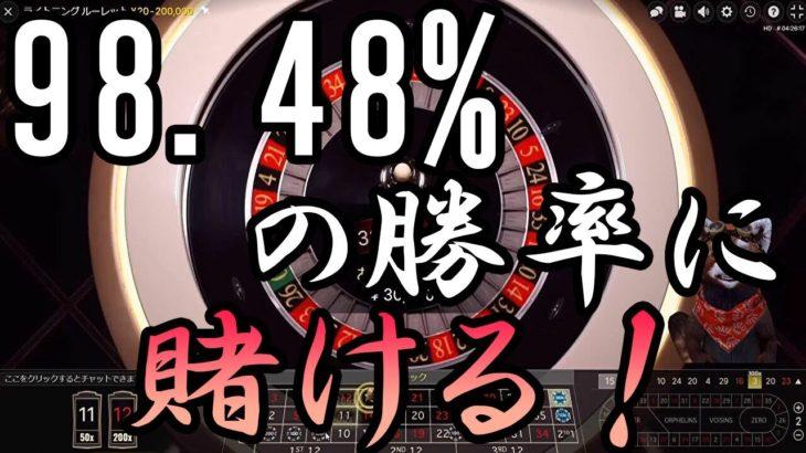 #133【オンラインカジノ|ルーレット】98.48%に賭ける|メガボールの負けをルーレットで奪還