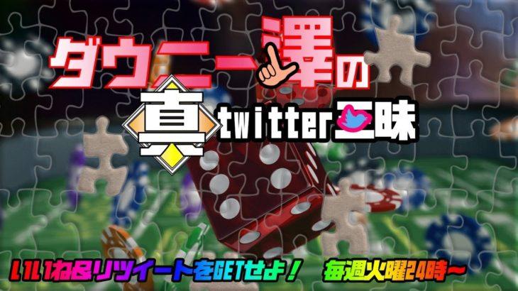 ゴルゴ13で連荘を狙撃せよ【真 ダウニー澤のTwitter三昧】公式リツイートをゲットせよ!!