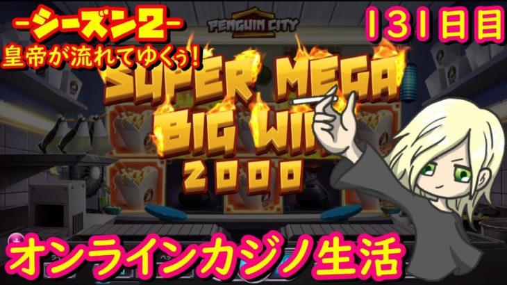 オンラインカジノ生活シーズン2 131日目 【JOYカジノ】