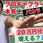 【バカラ$2,000勝負】アイドルと楽しくカジノしたら勝てる?
