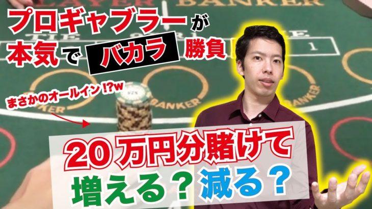 完結【バカラ$2,000勝負】アイドルと楽しくカジノしたら勝てる?後編
