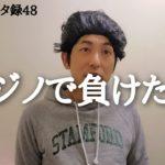 斉藤紳士ネタ録48「カジノで負けた男」