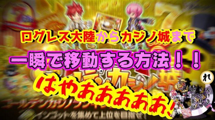 【ログレス7周年イベント!】ログレス大陸からカジノ城まで一瞬で移動する方法!