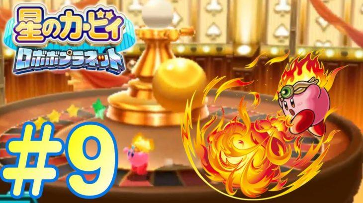 #9 カジノカースでてんやわんやぽよ!【星のカービィロボボプラネット】実況プレイ『カービィ』