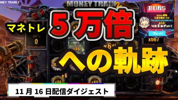 【オンラインカジノ/オンカジ】【BONS】スロット マネートレインの流れは始まっていた、、、11月16日ダイジェスト