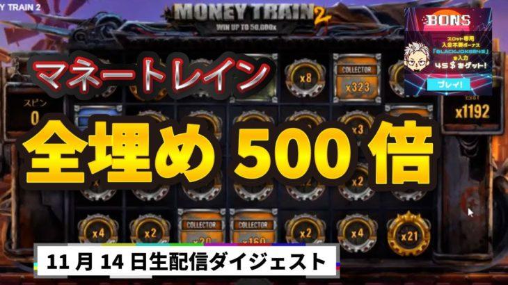 【オンラインカジノ/オンカジ】【BONS】スロット配信11月14日ダイジェスト動画