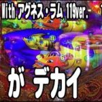 CR大海物語4 With アグネス・ラム 遊デジ119ver. パチンコ実践動画 No.10【みかん王国】