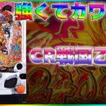 【チャンネル新台】CR戦国乙女5~10th Anniversary~【パチンコ実機】