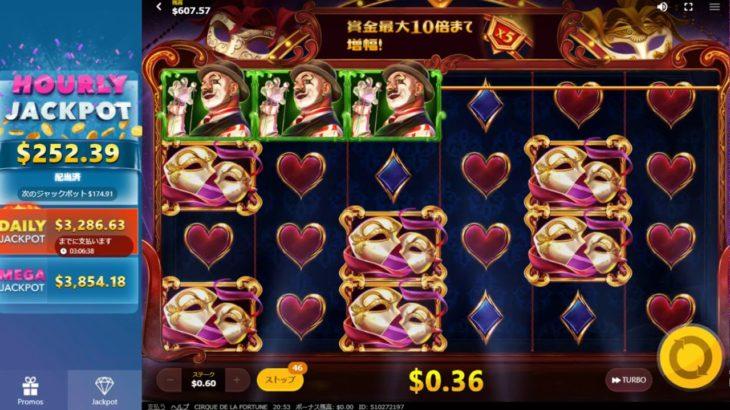 ベラジョンカジノ デイリージャックポット【Cirque De La Fortune】プレイ動画 ジャックポットは的中するか