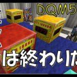 【DQM5】#68 カジノ対決シリーズ決着!?最終決戦編【Minecraft】