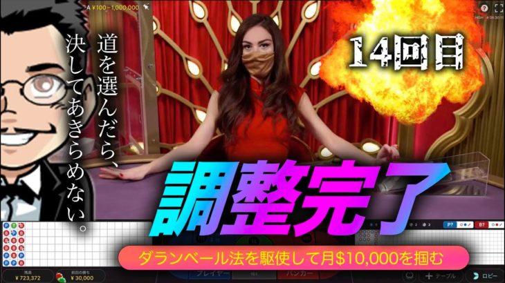 【14回目】利益調整完了!|エルドアカジノ (ELDOAH CASINO)4