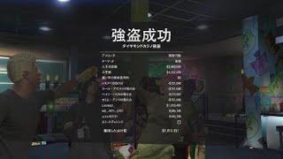 [GTAオンライン]カジノ強盗 隠密行動 $3,032'803