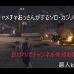 GTAO:特別編 #6 関西のハチャメチャおっさんがするソロ・カジノ強盗準備(珍プレイ)