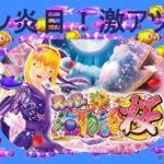 【家パチ】スーパー海物語IN沖縄4桜バージョン 199ver 2020年11月7日 実機ライブ
